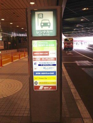 Shuttle bus service Chitose Hokkaido Airport