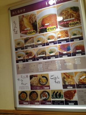 Udon tempura dish