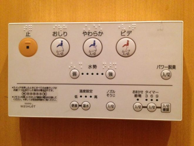 Japanese toilets and the buttons