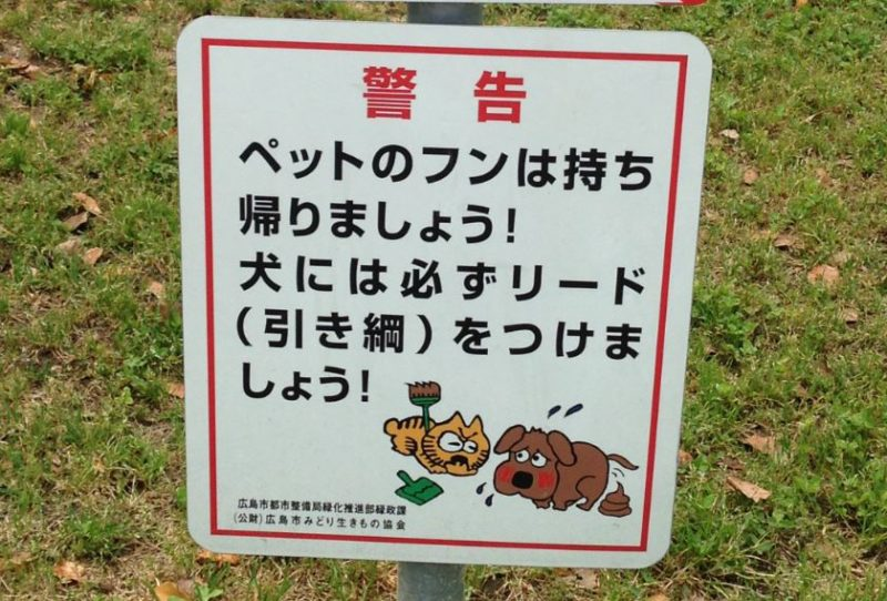 No dog poo on the grass Japan