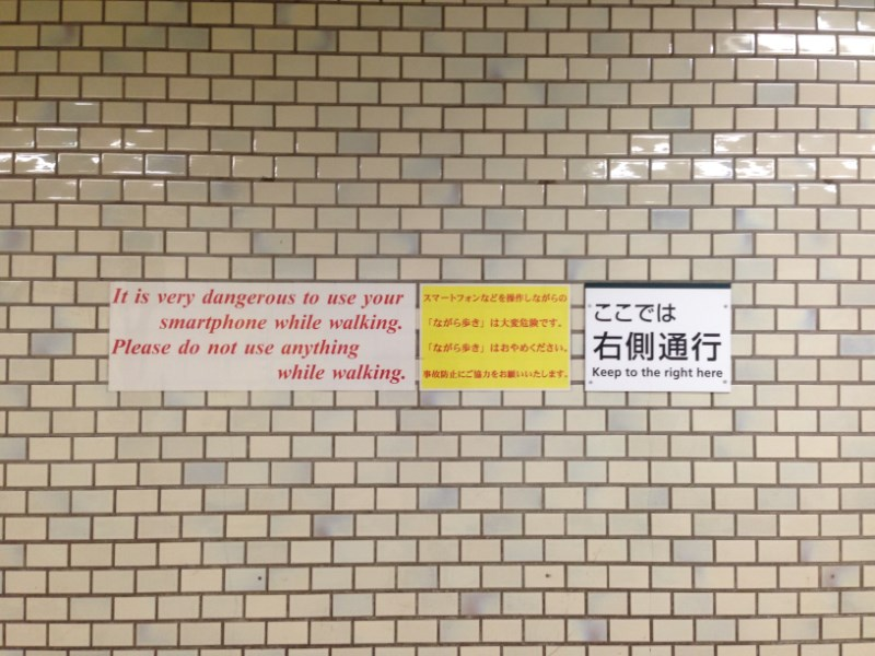No smartphone subway Tokyo Japan
