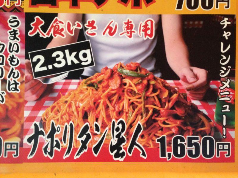 Weird advertisement in Japan