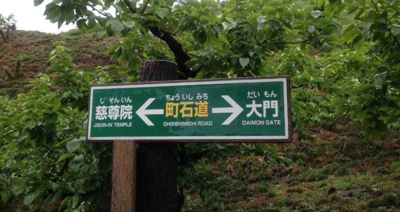 Signposting along the Koyasan Choishi Michi Pilgrimage Trail