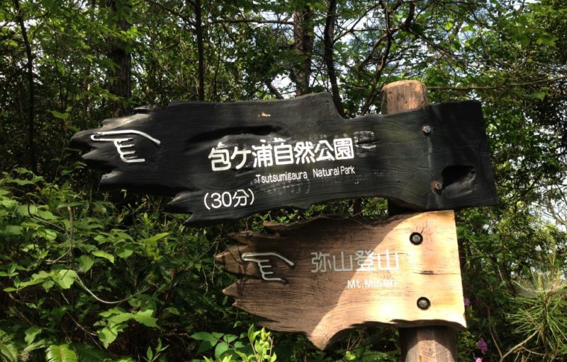 Clear signs for hiking Mount Misen