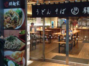Food at Hiroshima station cheap restaurant Japan