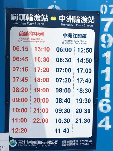 Qian Zhen Ferry Station Kaohsiung schedule ferry what time does the ferry leave