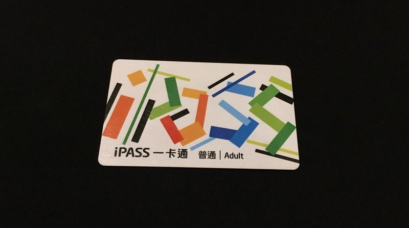 Why you should buy an iPass in Taiwan