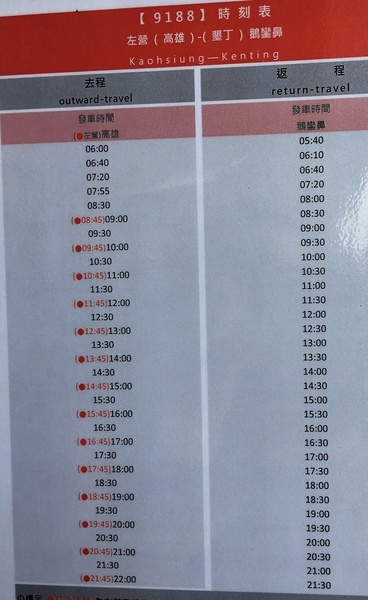 Bus schedule Kenting Express from Kaohsiung to Kenting National Park